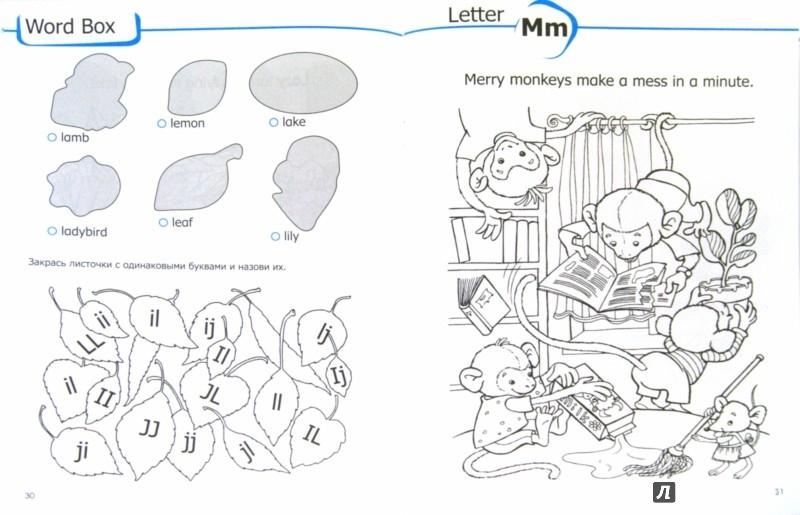 Иллюстрация 1 из 15 для My ABC. Понятный английский. Игровой проект - Маглыш, Хмельницкая | Лабиринт - книги. Источник: Лабиринт