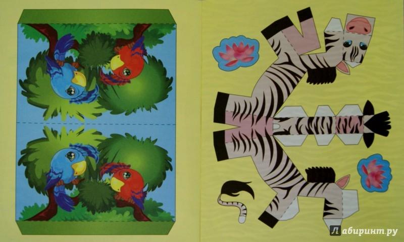 Иллюстрация 1 из 6 для Мой зоопарк | Лабиринт - книги. Источник: Лабиринт