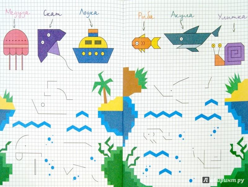 Иллюстрация 1 из 7 для Море. Книжка в клеточку | Лабиринт - книги. Источник: Лабиринт