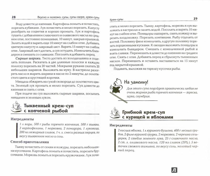 Иллюстрация 1 из 21 для Вкусно и полезно. Супы, супы-пюре, крем-супы - Полина Куприянова | Лабиринт - книги. Источник: Лабиринт
