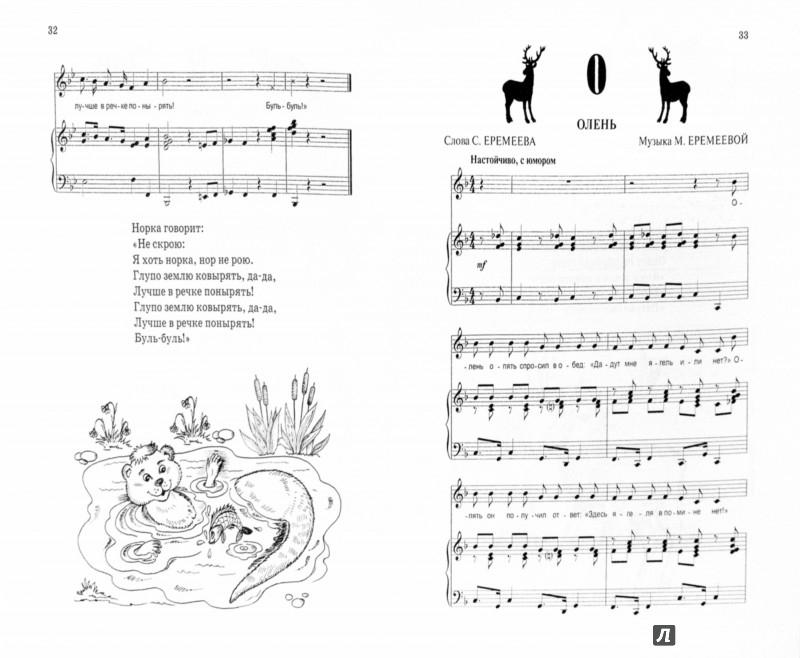 Иллюстрация 1 из 11 для Путешествие в зоопарк. Нотный сборник - Еремеев, Еремеева | Лабиринт - книги. Источник: Лабиринт