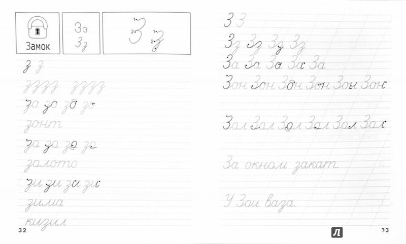 Иллюстрация 1 из 14 для Пишем слитно. Первые прописи с пошаговой инструкцией - Татьяна Воронина | Лабиринт - книги. Источник: Лабиринт