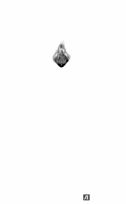 Иллюстрация 1 из 26 для Осторожно, ведьма! - Ольга Пашнина   Лабиринт - книги. Источник: Лабиринт