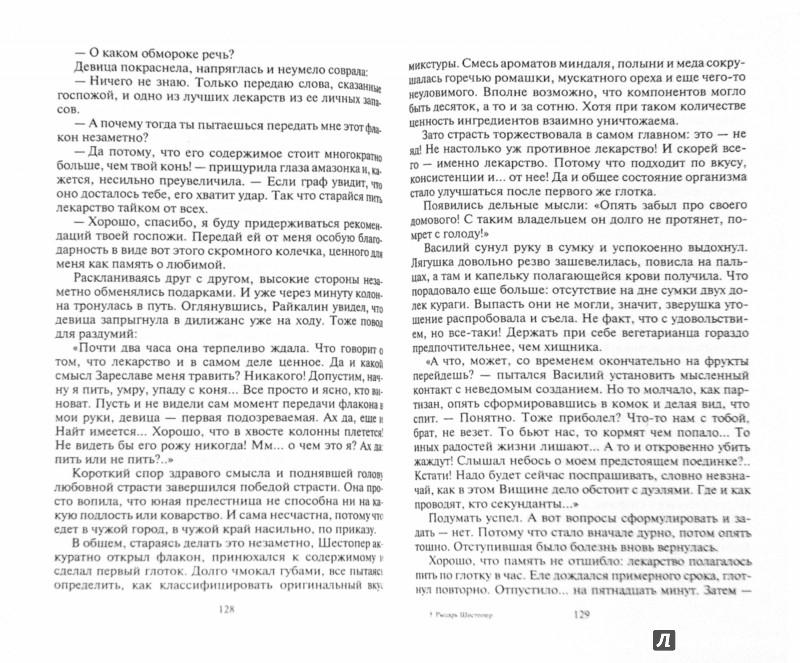 Иллюстрация 1 из 7 для Рыцарь Шестопер - Федор Соколовский | Лабиринт - книги. Источник: Лабиринт