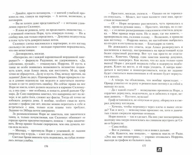 Иллюстрация 1 из 12 для Алмазная радуга. Рубиновый рассвет - Кира Стрельникова | Лабиринт - книги. Источник: Лабиринт