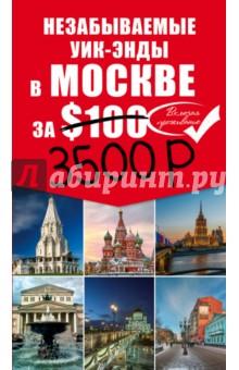 Незабываемые уик-энды в Москве за $100 (+ карта)