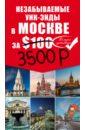 Обложка Незабываемые уик-энды в Москве за $100