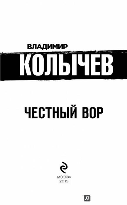 Иллюстрация 1 из 13 для Честный вор - Владимир Колычев | Лабиринт - книги. Источник: Лабиринт