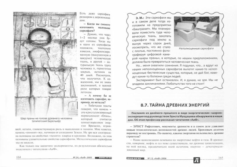 Иллюстрация 1 из 15 для Путеводитель по загадочным местам планеты - Мулдашев, Зятьков | Лабиринт - книги. Источник: Лабиринт