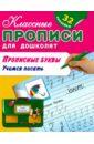Прописные буквы. Учимся писать (+ 32 наклейки) прописи для девочек печатные и прописные буквы