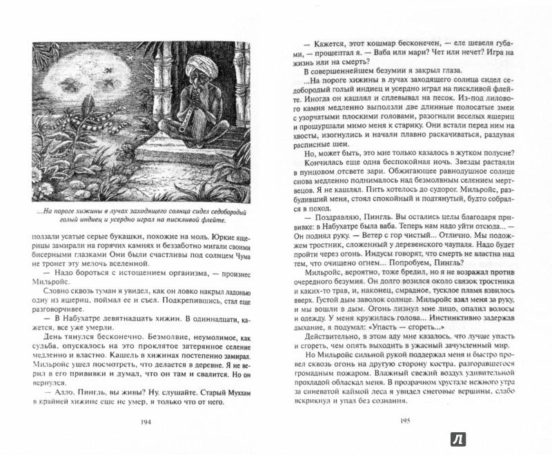 Иллюстрация 1 из 25 для Радиомозг - Сергей Беляев | Лабиринт - книги. Источник: Лабиринт