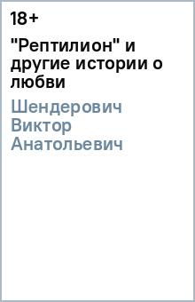 """""""Рептилион"""" и другие истории о любви"""