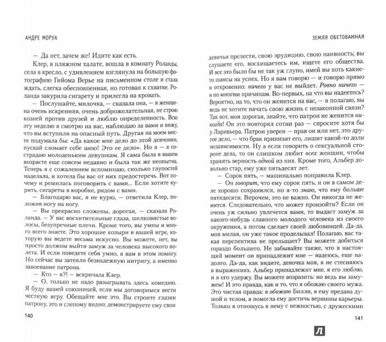 Иллюстрация 1 из 29 для Земля обетованная - Андре Моруа | Лабиринт - книги. Источник: Лабиринт