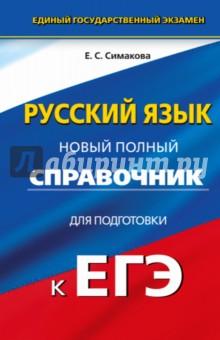 ЕГЭ Русский язык. Новый полный справочник