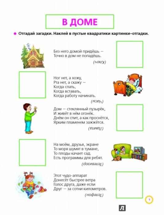Иллюстрация 1 из 16 для Загадки с наклейками - Олеся Жукова | Лабиринт - книги. Источник: Лабиринт