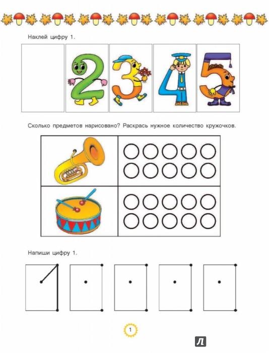 Иллюстрация 1 из 6 для Цифры и счет с наклейками - Олеся Жукова | Лабиринт - книги. Источник: Лабиринт