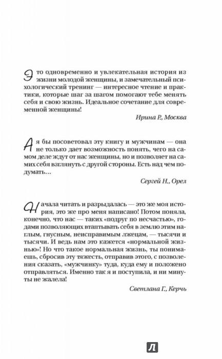 Иллюстрация 1 из 22 для Я вижу, что ты думаешь и хочешь! Психологические приемы, необходимые каждой женщине - Ангелина Орлова | Лабиринт - книги. Источник: Лабиринт