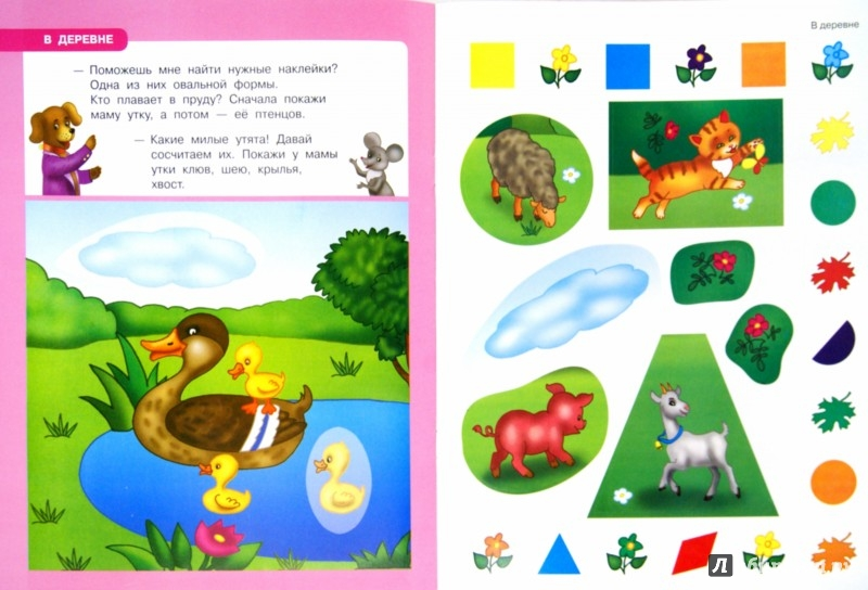 Иллюстрация 1 из 12 для В деревне - Ольга Новиковская | Лабиринт - книги. Источник: Лабиринт