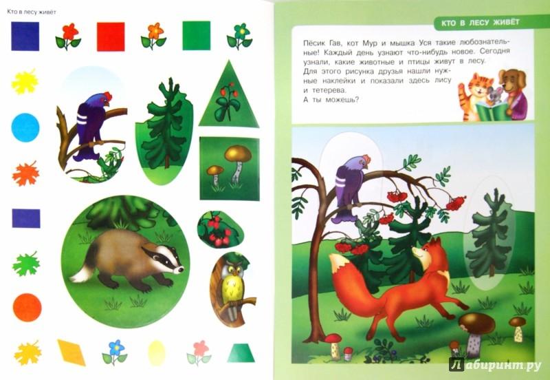 Иллюстрация 1 из 5 для Кто в лесу живет - Ольга Новиковская | Лабиринт - книги. Источник: Лабиринт