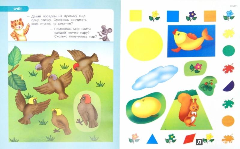 Иллюстрация 1 из 5 для Счет - Ольга Новиковская | Лабиринт - книги. Источник: Лабиринт