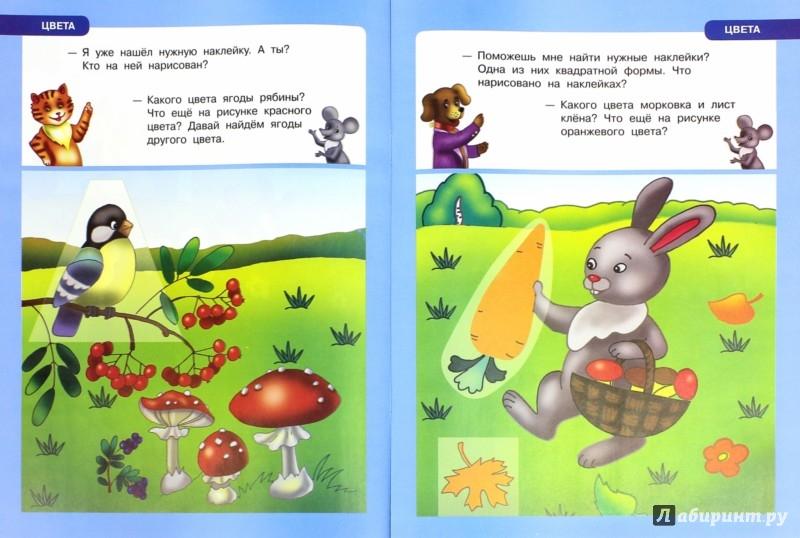 Иллюстрация 1 из 9 для Цвета - Ольга Новиковская | Лабиринт - книги. Источник: Лабиринт