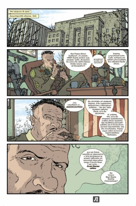 Иллюстрация 1 из 26 для Манхэттенские проекты. Книга 1 - Джонатан Хикман | Лабиринт - книги. Источник: Лабиринт