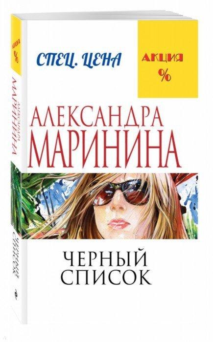 Иллюстрация 1 из 22 для Черный список - Александра Маринина | Лабиринт - книги. Источник: Лабиринт