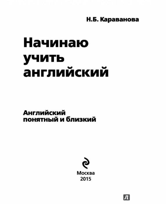 Иллюстрация 1 из 15 для Начинаю учить английский (+CD) - Наталья Караванова | Лабиринт - книги. Источник: Лабиринт