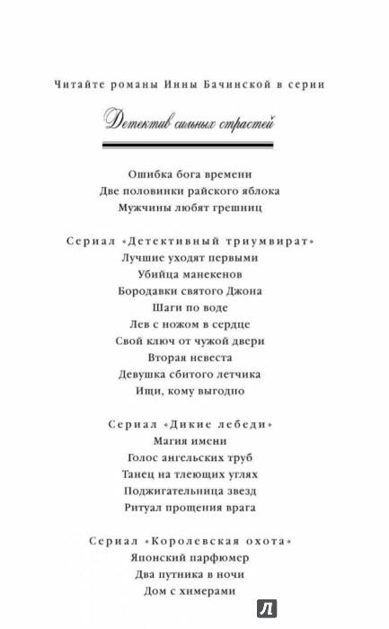Иллюстрация 1 из 23 для Дом с химерами - Инна Бачинская | Лабиринт - книги. Источник: Лабиринт