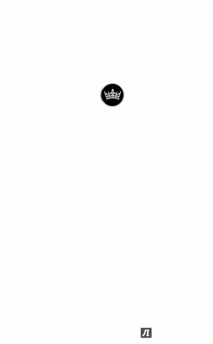 Иллюстрация 1 из 31 для Умереть, чтобы жить - Марина Крамер | Лабиринт - книги. Источник: Лабиринт