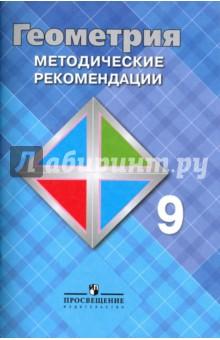 Геометрия. 9 класс. Методические рекомендации. Учебное пособие для общеобр. организаций