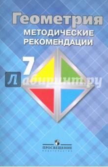 Геометрия. 7 класс. Методические рекомендации. Учебное пособие для общеобразовательных организаций