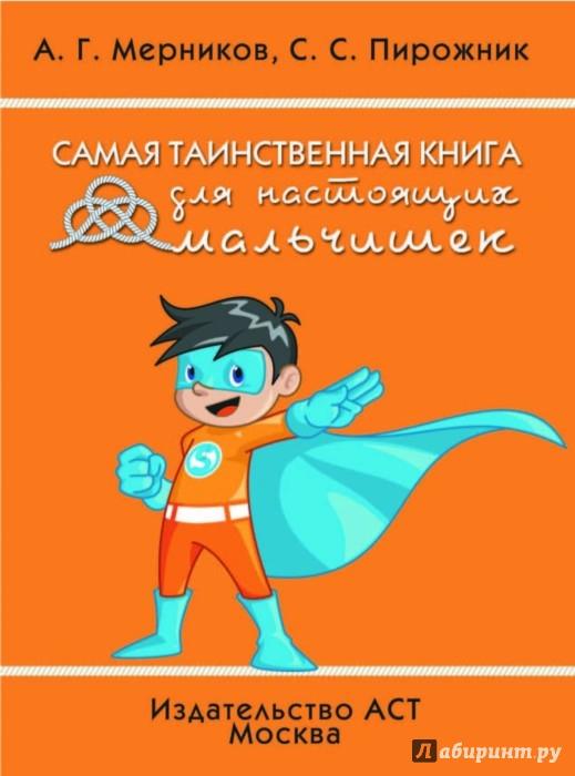 Иллюстрация 1 из 22 для Самая таинственная книга для настоящих мальчишек - Мерников, Пирожник | Лабиринт - книги. Источник: Лабиринт