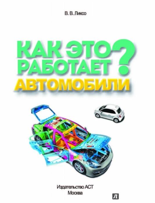 Иллюстрация 1 из 19 для Как это работает? Автомобили - Вячеслав Ликсо | Лабиринт - книги. Источник: Лабиринт