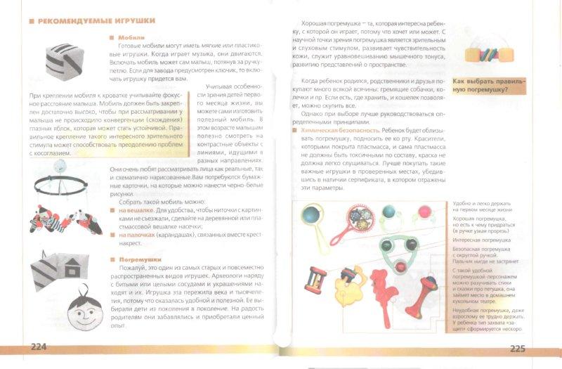 Иллюстрация 1 из 14 для Беременность. Роды. Первый год жизни - Лилия Иванова | Лабиринт - книги. Источник: Лабиринт