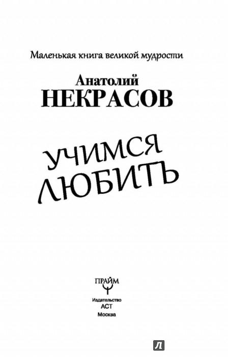 Иллюстрация 1 из 18 для Учимся любить - Анатолий Некрасов | Лабиринт - книги. Источник: Лабиринт