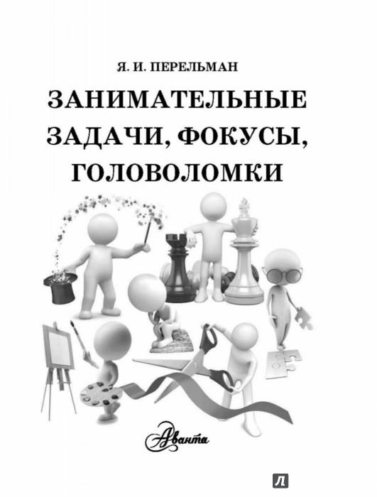 Иллюстрация 1 из 42 для Занимательные задачи, фокусы, головоломки - Яков Перельман | Лабиринт - книги. Источник: Лабиринт