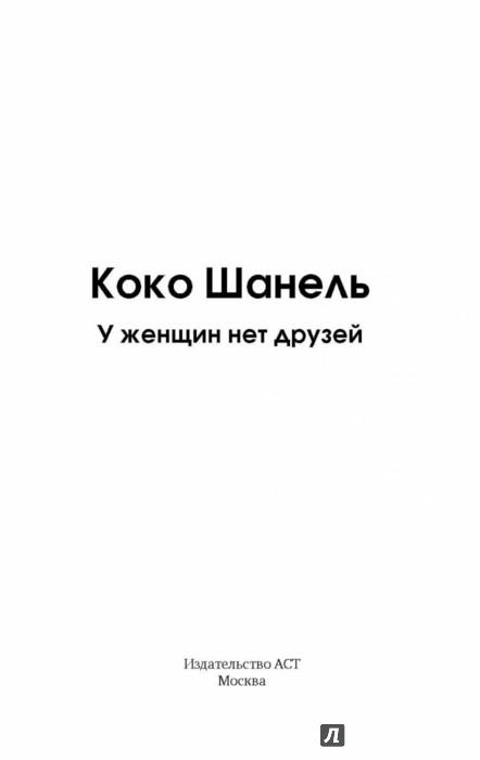 Иллюстрация 1 из 36 для Коко Шанель. У женщин нет друзей | Лабиринт - книги. Источник: Лабиринт