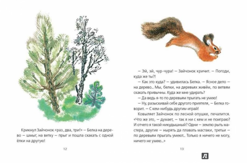 Иллюстрация 1 из 35 для Кто что умеет - Эдуард Шим | Лабиринт - книги. Источник: Лабиринт