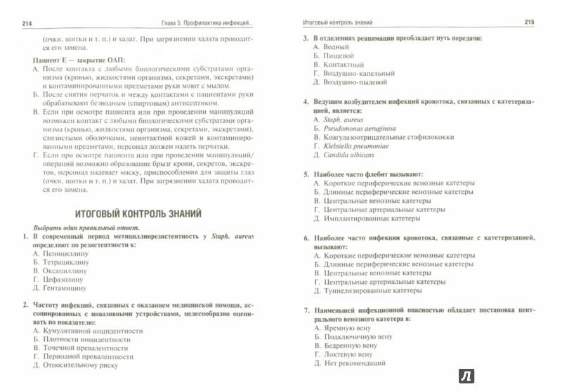 Иллюстрация 1 из 12 для Госпитальная эпидемиология. Руководство к практическим занятиям. Учебное пособие - Зуева, Асланов, Гончаров   Лабиринт - книги. Источник: Лабиринт