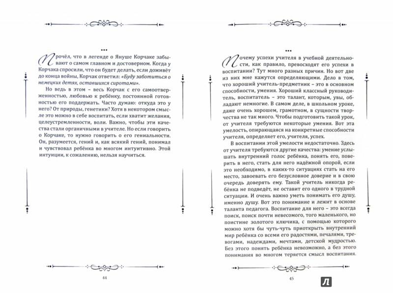 Иллюстрация 1 из 7 для О школьном учителе: мысли вразброс - Юрий Завельский | Лабиринт - книги. Источник: Лабиринт