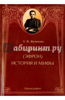 Елизавета Петровна Дурново (Эфрон). История и мифы. Монография