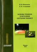 Основы техники и методики обучения теннису. Учебное пособие