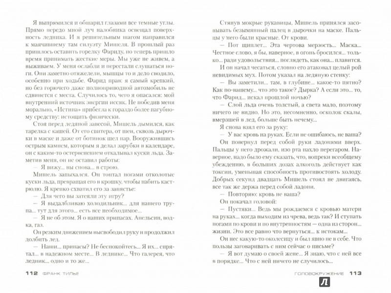 Иллюстрация 1 из 7 для Головокружение - Франк Тилье | Лабиринт - книги. Источник: Лабиринт