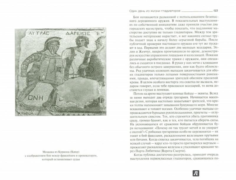 Иллюстрация 1 из 11 для Римские гладиаторы: жизнь на грани смерти - Владимир Горончаровский | Лабиринт - книги. Источник: Лабиринт