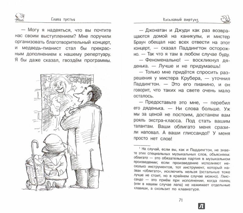 Иллюстрация 1 из 33 для Медвежонок Паддингтон здесь и сейчас - Майкл Бонд | Лабиринт - книги. Источник: Лабиринт