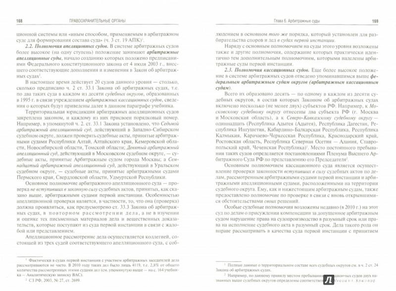 Иллюстрация 1 из 5 для Правоохранительные органы. Учебник - Константин Гуценко | Лабиринт - книги. Источник: Лабиринт