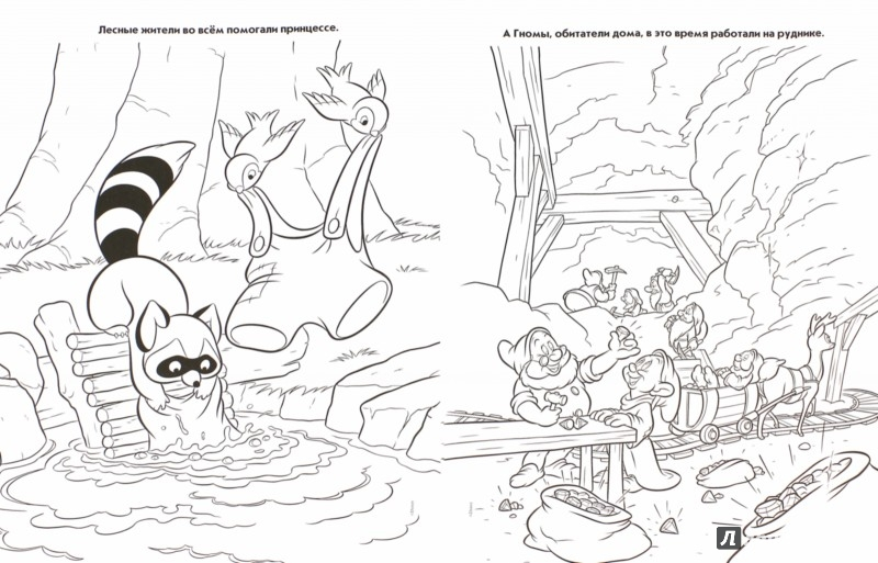 Иллюстрация 1 из 7 для Белоснежка. Волшебная раскраска (№15037) | Лабиринт - книги. Источник: Лабиринт