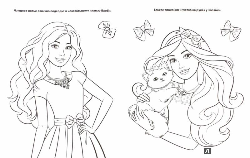Иллюстрация 1 из 11 для Барби. Волшебная раскраска (№ 15039) | Лабиринт - книги. Источник: Лабиринт