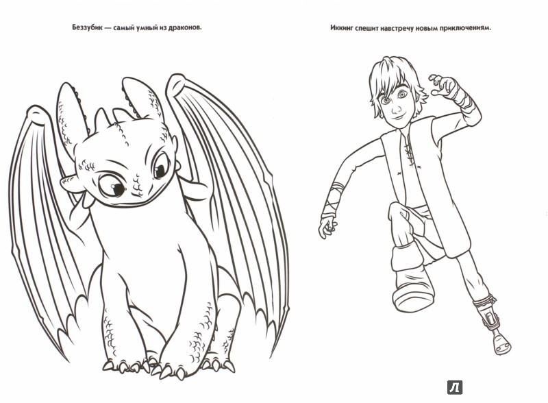 Иллюстрация 1 из 11 для Драконы: Всадники олуха. Волшебная раскраска (№ 15043) | Лабиринт - книги. Источник: Лабиринт
